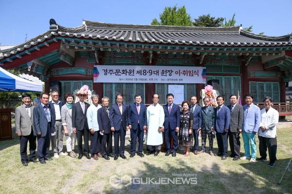 ·(제공=경주시) 경주문화원장 이취임식