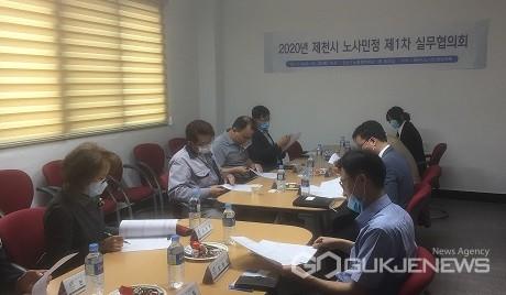 노사민정 실무협의회 모습(사진=제천시)