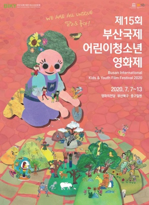 '제15회 부산국제어린이청소년영화제' 포스터
