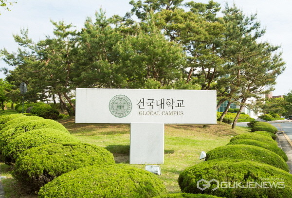건국대학교 글로컬캠퍼스