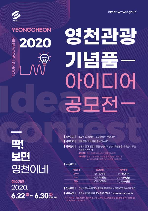 (제공=영천시) 영천시 관광기념품 아이디어 공모전 포스터