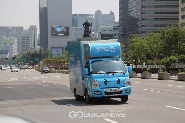 (제공=원자력환경공단) 코라드림 홍보 모습
