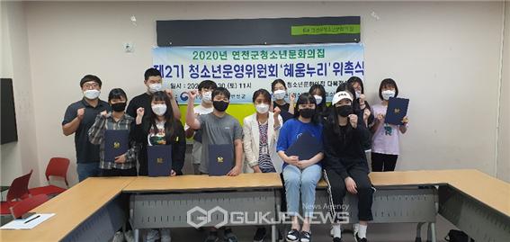 연천군청소년문화의집, '혜움누리'위촉식 개최.(사진제공.연천군)