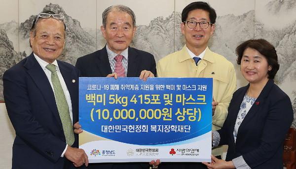 대한민국헌정회는충남도에쌀과마스크를기부했다.