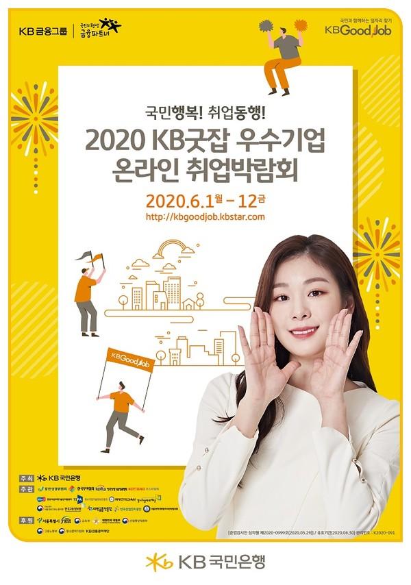 (사진제공=KB국민은행) KB국민은행, '2020 KB굿잡 우수기업 온라인 취업박람회'