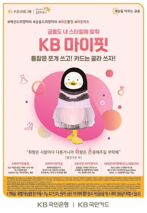 (사진제공=KB국민은행) KB마이핏패키지 포스터(패션)출시