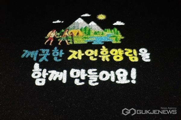 성불산산림휴양단지 내 그림자 조명.(사진제공=괴산군청)