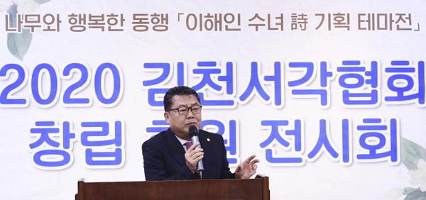 인사말하는김세운김천시의회의장.(사진=김천시의회)