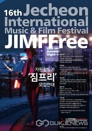 JIMFFree 모집 포스터(사진=제천시)