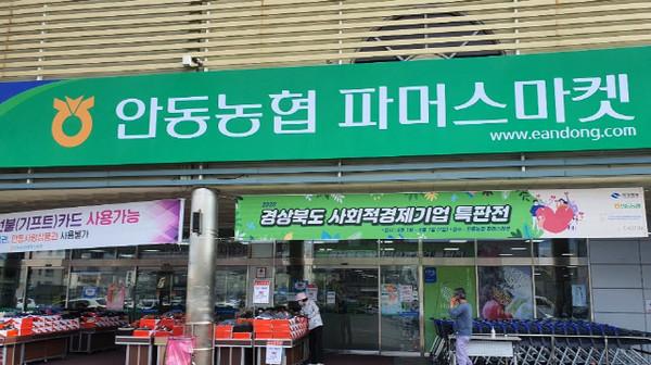 안동농협파머스마켓,'경상북도사회적경제기업특판전'개최.(사진=안동농협)