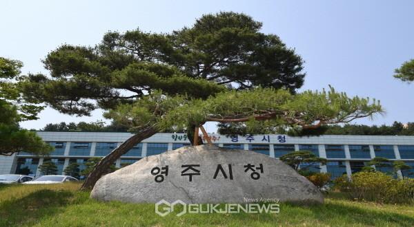 영주시, '2019년 기준 사업체 통계조사' 실시 (영주시청 전경)