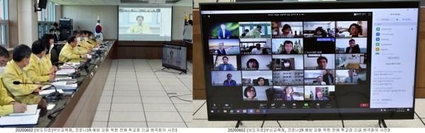 김석준 교육감, 원격회의 주재 모습/제공=부산교육청