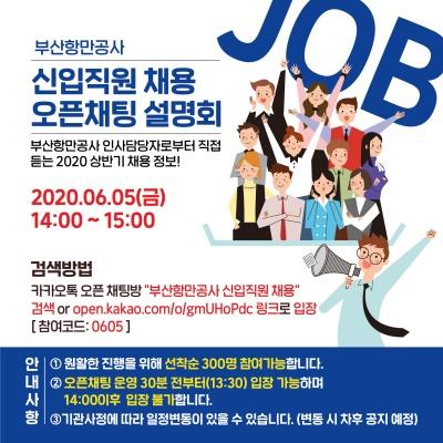 '2020년 상반기 신입직원 온라인 채용설명회' 포스터