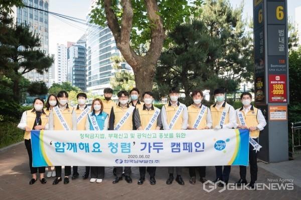 한국남부발전 청렴아이돌이 가두캠페인 후 기념촬영을 하고 있다/제공=남부발전