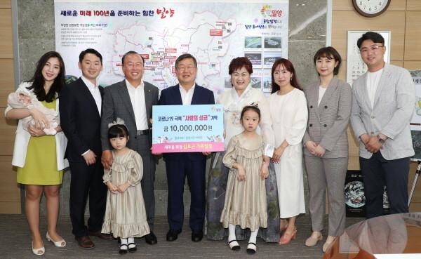 (사진제공=밀양시)밀양시새마을회장김호근가족일동이주변의어려운이웃을돕고자사랑의성금천만원을기탁했다.