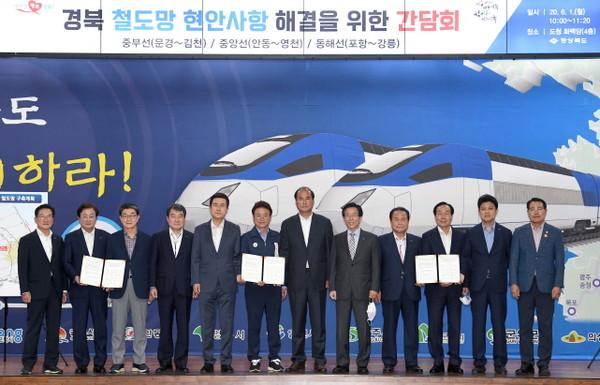 경상북도내현안철도조기구축위한간담회...단체기념.(사진=경북도)