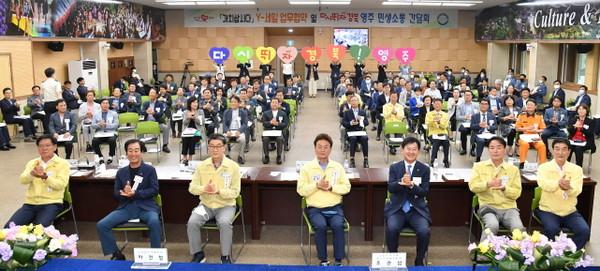 이철우경상북도지사,영주시현장소통간담회개최.(사진=경북도)