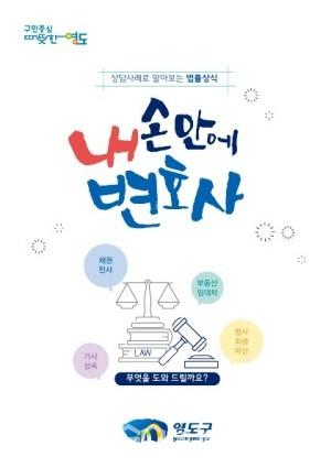 생활법률 사례집 '내 손 안에 변호사' 표지/제공=영도구청