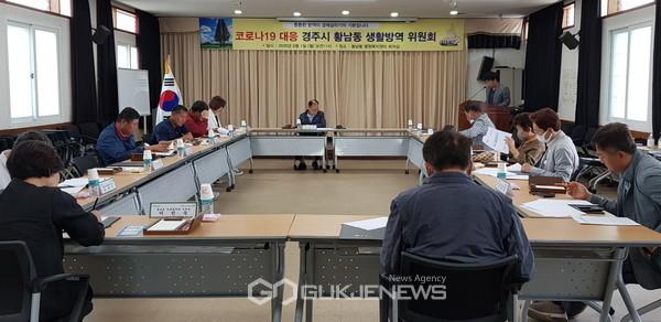 (제공=경주시) 황남동 생활방역위원회 출범식 및 첫 회의