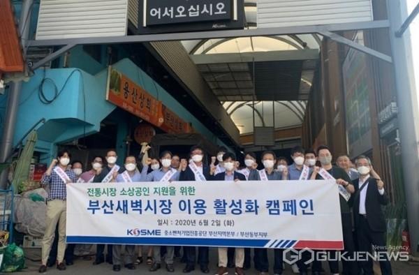 전통시장 이용 활성화 캠페인 모습/제공= 중소벤처기업진흥공단 부산지역본부