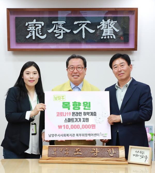 <사진설명=별내동소재목향원(대표한성우)에서온라인취약계층스마트기기지원을위한기부금1,000만원을북부희망케어센터를통해지정기부했다>