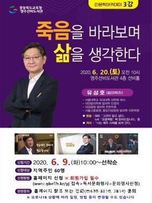 영주선비도서관, 법의학자 유성호 초청특강 개최
