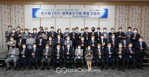 (제공=한수원) 한수원 CEO-협력중소기업 특별간담회