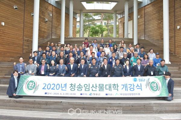 청송임산물대학 입학식 (사진제공=청송군)