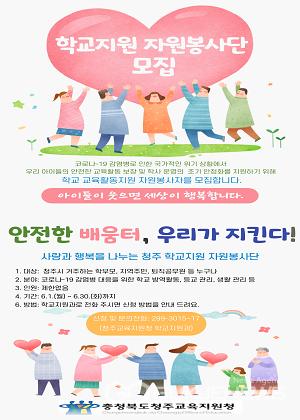 학교지원 자원봉사단 모집 홍보물.(사진제공=청주교육지원청)