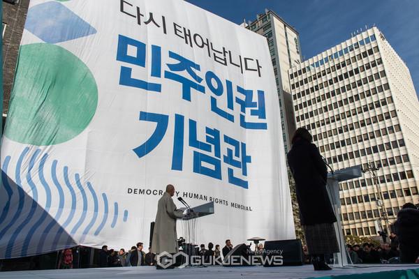 민주인권기념관 (사진출처 : 민주화운동기념사업회)