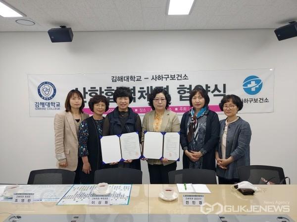 사하구 보건소-김해대학교 산학협력 협약 체결 모습/제공=사하구청