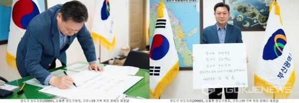 코로나19 극복 희망 캠페인 동참 모습/제공=영도구청