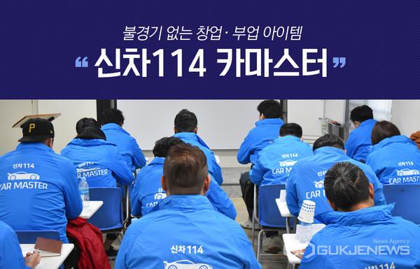최근 창업/부업 아이템으로 인기 높은 신차114 카마스터 업무 교육 현장