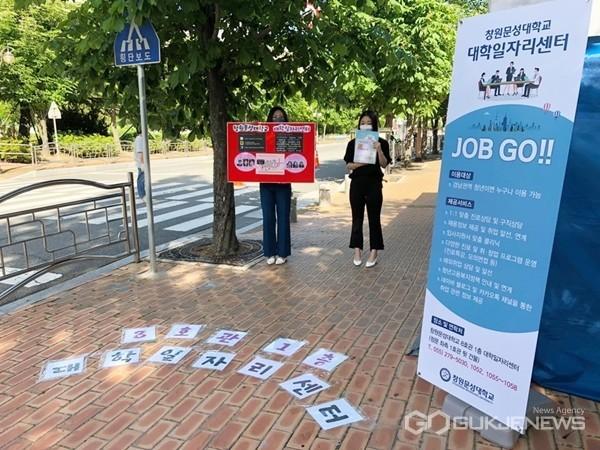 (사진제공=창원문성대) 창원문성대학교 대학일자리센터가 6월 한달 동안 캠퍼스에서 '찾아가는 대학일자리센터 홍보'를 운영한다.
