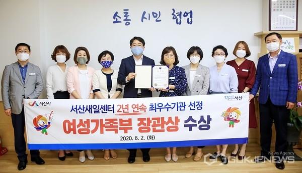 ◎ 사진 설명 : 충남 서산시가 전국 새일센터 우수기관 및 유공자 포상식에서 2년 연속으로 여성가족부 장관상을 수상했다.