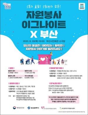 '2020 자원봉사 이그나이트 부산' 홍보 포스터