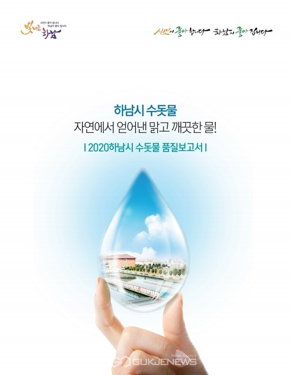 하남시, '2020 수돗물품질보고서' 발간