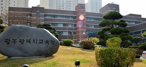 광주광역시교육청사. ⓒ 광주광역시교육청