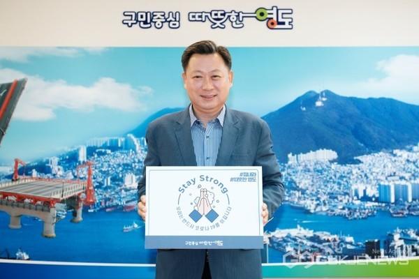 김철훈 영도구청장, 스테이 스트롱 챌린지 캠페인 동참 모습/제공=영도구청