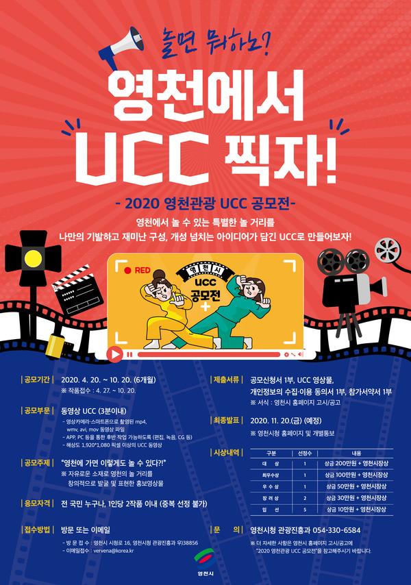(제공=영천시) UCC 공모전 포스터