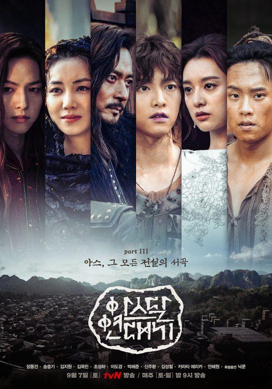 사진=tvN '아스달 연대기' 포스터