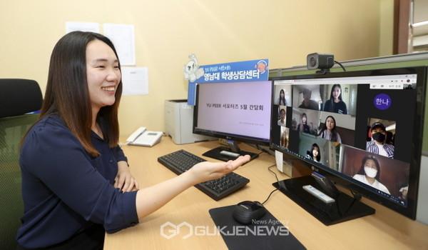영남대 학생상담센터 연구원이 'YU PEER 서포터즈' 학생들과 간담회를 갖고 있다(사진=영남대학교)