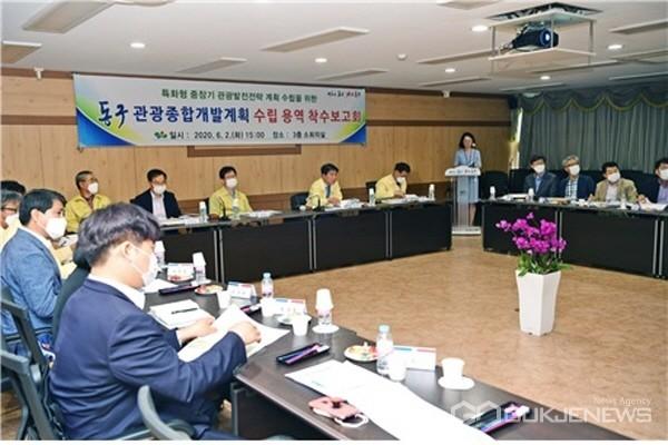 배기철동구청장이'관광종합개발계획수립용역착수보고회'를개최하고있다.(사진제공=동구청)