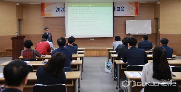청양군의회 의원 역량 강화 심화교육 모습