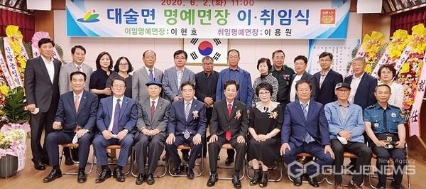 예산군 대술면, 제7대 이용원 명예면장 취임 기념촬영