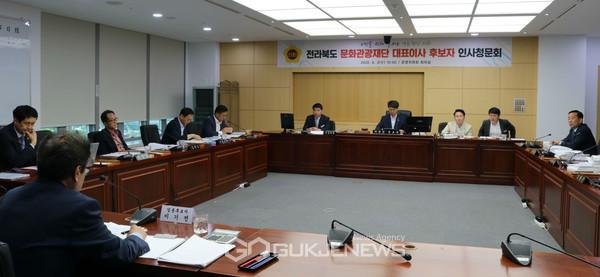 전북도의회, 문화관광재단 대표이사 후보자...인사청문회 개최