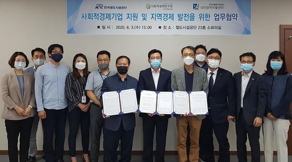 (사진제공=철도공단) 철도공단-사회적경제연구원-대전광역자활센터, 업무협약
