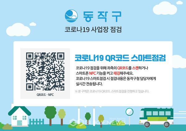 코로나19 QR코드 스마트점검 시행 안내문