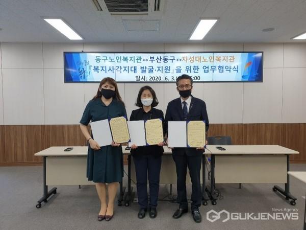 복지사각지대 발굴·지원 업무협약 체결 모습/제공=동구청
