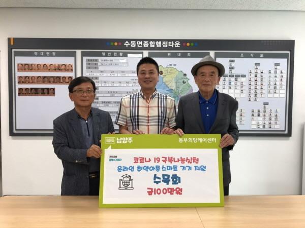 <사진설명=수동면 수목회, 코로나19 위기극복 성금 100만원 기탁>